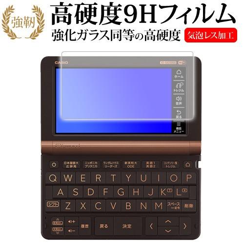 電子辞書 カシオ エクスワード XD-SXシリーズ 高...