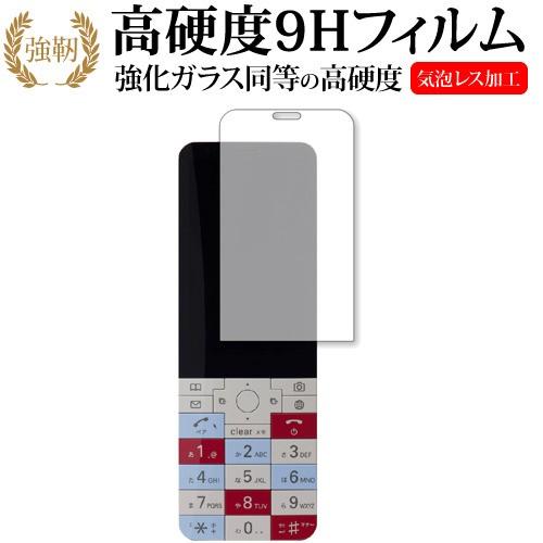 INFOBAR xv  京セラ専用 強化ガラス と 同等の 高...