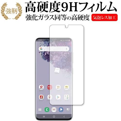 Samsung Galaxy S20 5G 専用 強化ガラス同等 高硬...