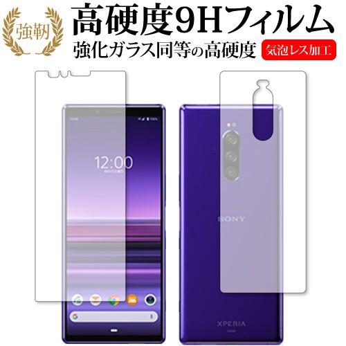 Xperia 1 両面セット/ Sony (SO-03L / SOV40) 専...