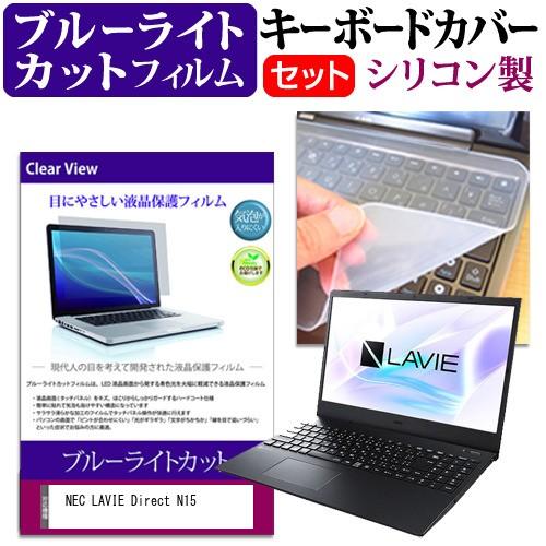 NEC 互換 フィルム LAVIE Direct N15(A) [15.6イ...