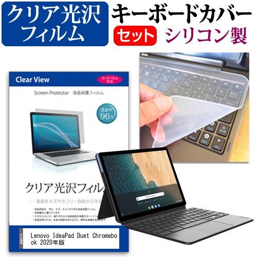 Lenovo IdeaPad Duet Chromebook 2020年版 [10.1...