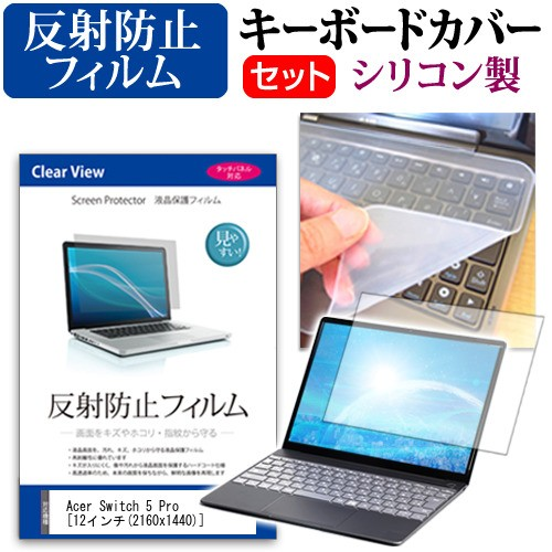 Acer Switch 5 Pro 12インチ 機種で使える 反射防...