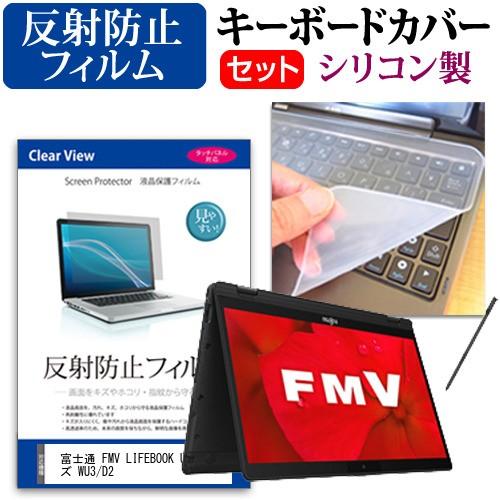 富士通 FMV LIFEBOOK UHシリーズ WU3/D2 [13.3イ...