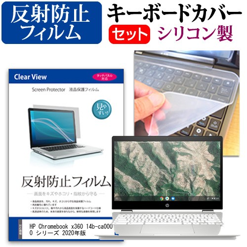 HP Chromebook x360 14b-ca0000 シリーズ 2020年...