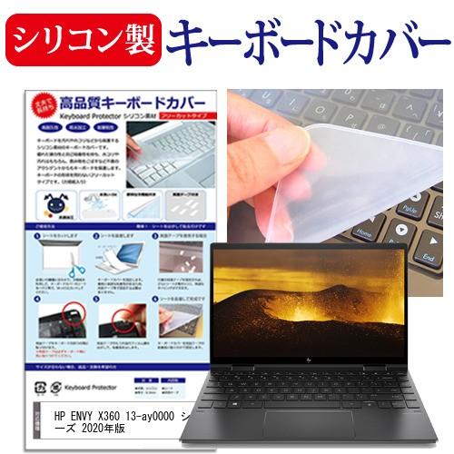 HP ENVY X360 13-ay0000 シリーズ 2020年版 [13.3...