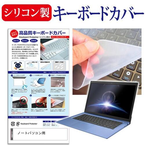 ノートパソコン用 シリコン製キーボードカバー 11...