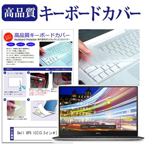 Dell XPS 13 13.3インチ キーボードカバー キーボ...