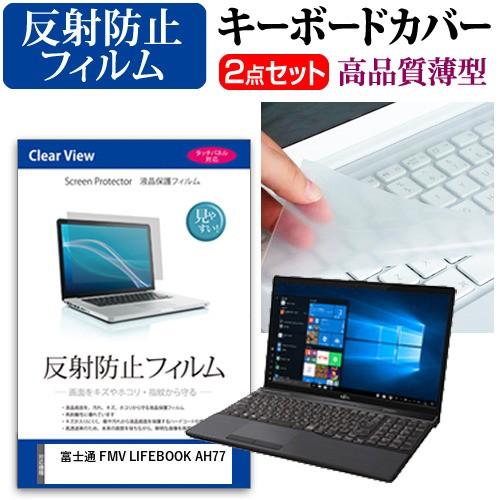 富士通 FMV LIFEBOOK AH77[15.6インチ]機種で使え...