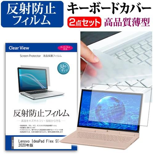 Lenovo IdeaPad Flex 550 2020年版 [14インチ] 機...
