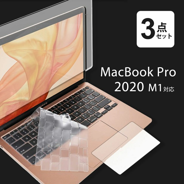 macbook pro 13 フィルム 3点セット ブルーライト...