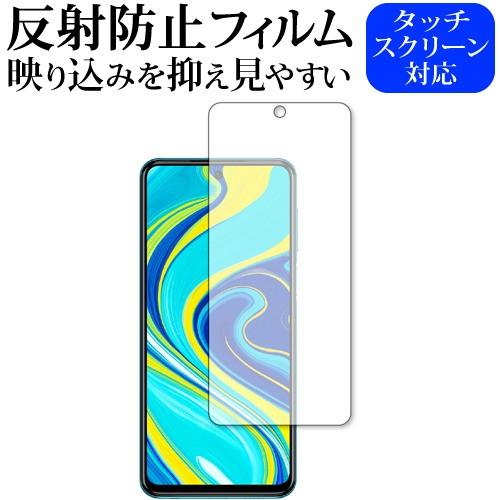 Xiaomi Redmi Note 9S 専用 反射防止 液晶保護フ...