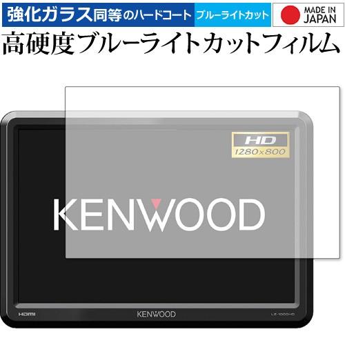 10.1V型HDリアモニター LZ-1000HD  専用 強化ガラ...