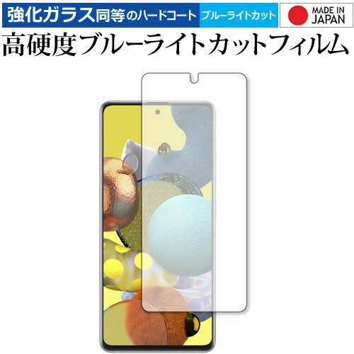 Galaxy A51 5G / Samsung 専用 強化ガラス と 同...