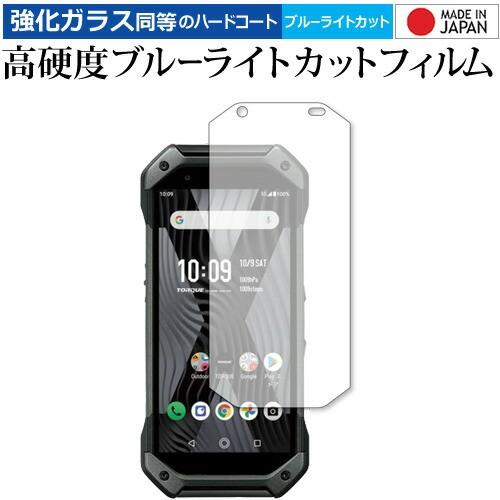 TORQUE 5G / 京セラ 専用 強化ガラス と 同等の ...