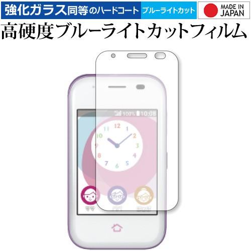 mamorino5 (マモリーノ ファイブ) 専用 強化ガラ...