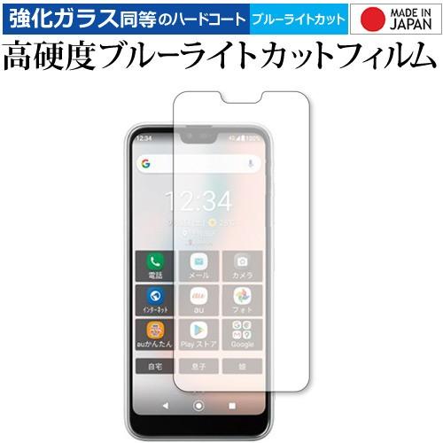 京セラ GRATINA KYV48 専用 強化ガラス同等 高硬...