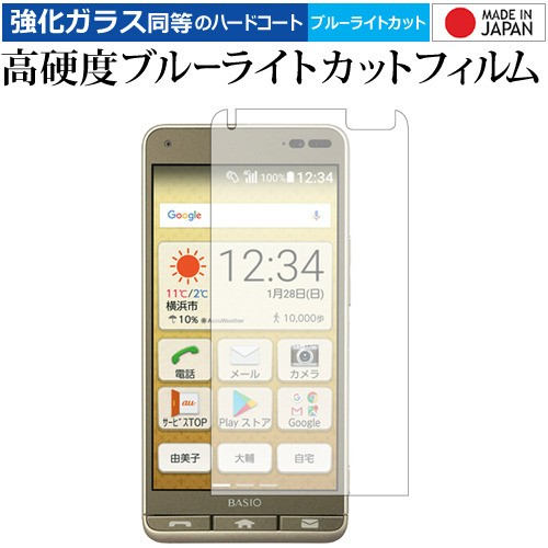 BASIO3 / 京セラ 専用 強化ガラス同等 高硬度9H ...