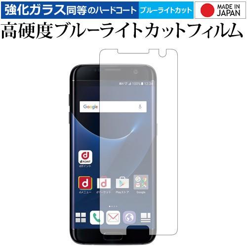 Galaxy S7 Edge SC-02H / SCV33 / Samsung 専用 ...