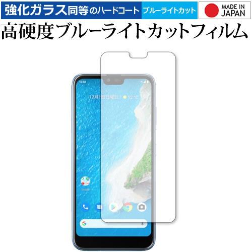 Android One S6 / 京セラ 専用 強化ガラス同等 高...
