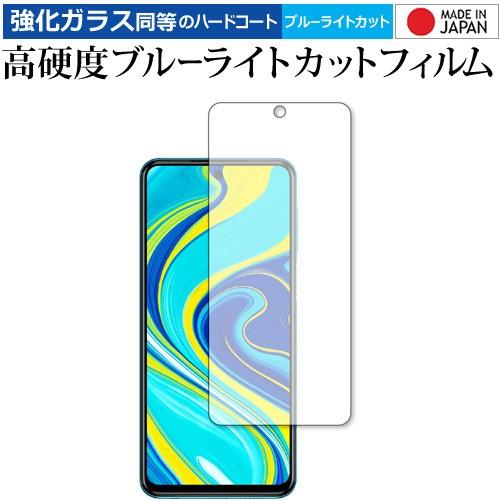 Xiaomi Redmi Note 9S 専用 強化ガラス同等 高硬...