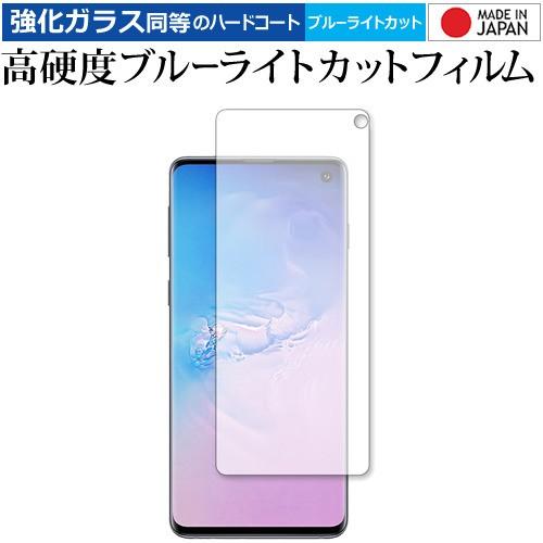 Samsung Galaxy S10 専用 強化ガラス同等 高硬度9...