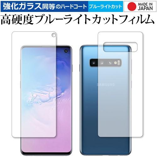 Samsung Galaxy S10 両面セット 専用 強化ガラス...