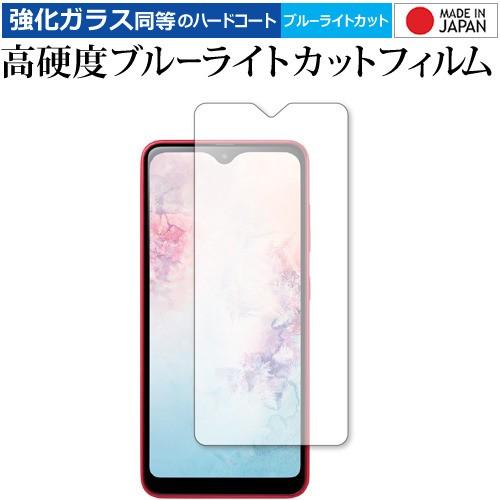 Samsung Galaxy A20 専用 強化ガラス同等 高硬度9...