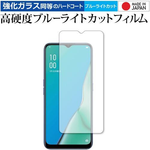 OPPO A5 2020 専用 強化ガラス同等 高硬度9H ブル...