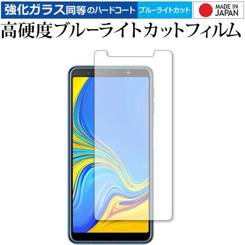 Samsung Galaxy A7 専用 強化ガラス同等 高硬度9H...