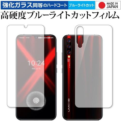 UMIDIGI X / Umi 両面セット 専用 強化ガラス同等...