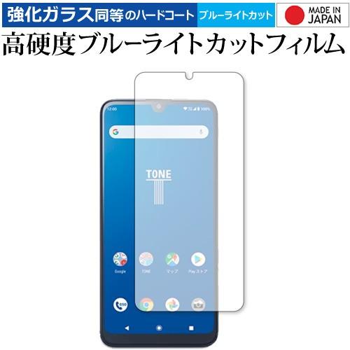 TONE e20 / トーンモバイル 専用 強化ガラス同等 ...