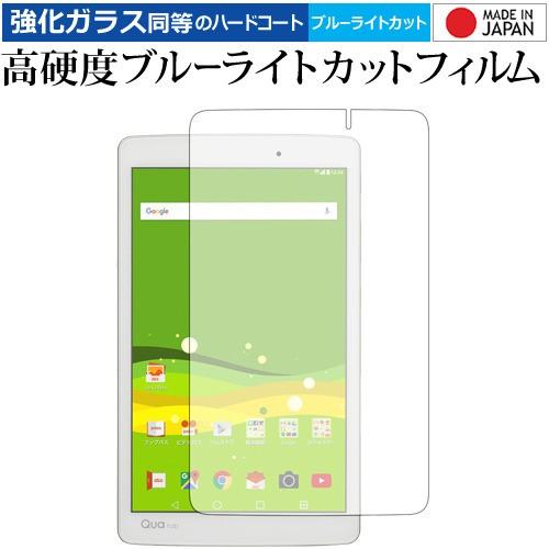 Qua tab PX/京セラ 専用 強化ガラス同等 高硬度9H...