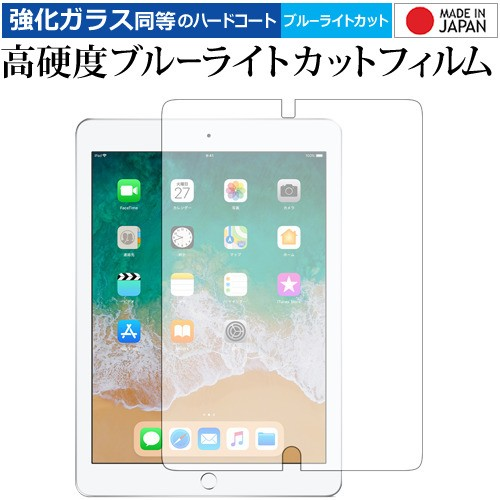 Apple iPad 第5世代(9.7)、iPad 第6世代(9.7) 専...
