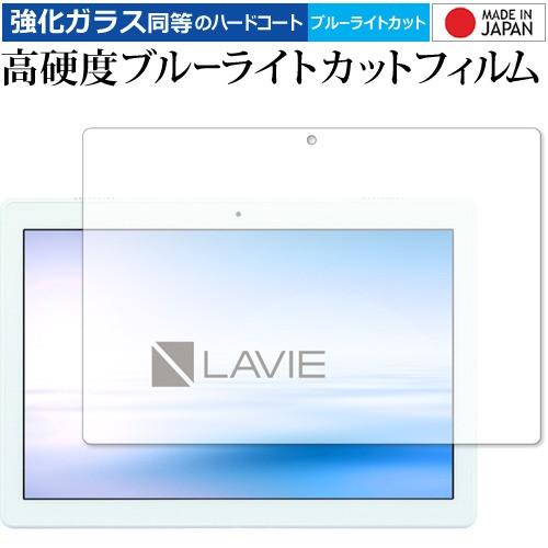 LAVIE Tab E TE410 JAW(2018年11月発売モデル) 専...