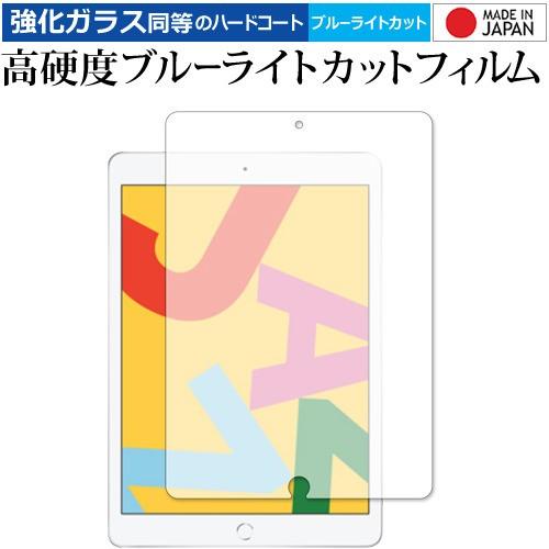 Apple iPad 10.2インチ 第7世代(2019) 専用 強化...