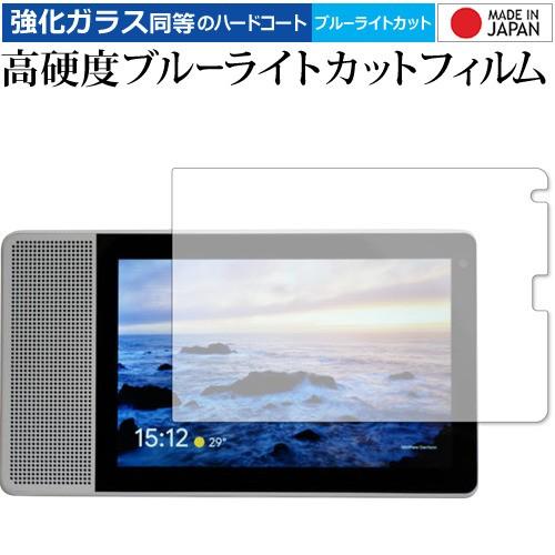 Lenovo Smart Display M10 専用 強化ガラス同等 ...