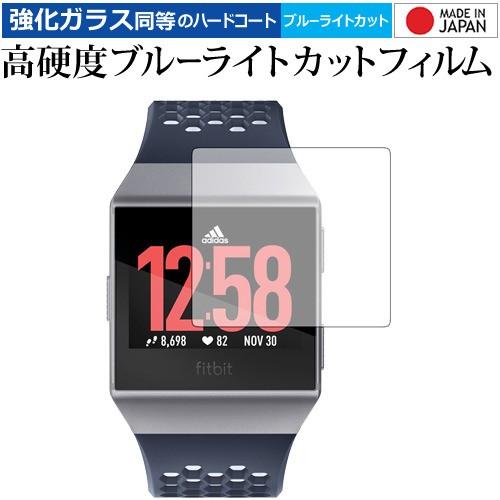 Fitbit Ionic 専用 強化ガラス同等 高硬度9H ブル...