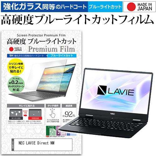 NEC LAVIE Direct NM [12.5インチ] 機種で使える ...