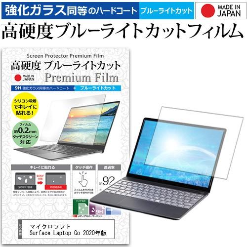マイクロソフト 互換 フィルム Surface Laptop Go...