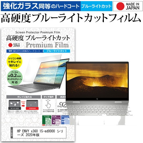 HP ENVY x360 15-ed0000 シリーズ 2020年版 [15.6...