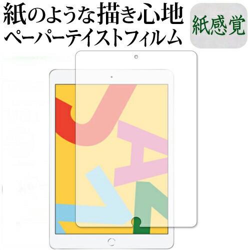 Apple iPad 10.2インチ 第7世代(2019) 機種用 ペ...