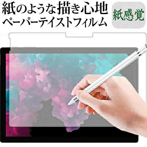 Microsoft Surface Pro 6機種用 ペーパーライク ...
