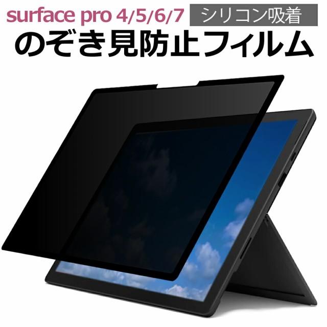 Mirosoft Surface Pro  4 / 5 / 6 / 7 のぞき見防...