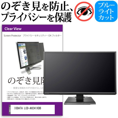 IODATA LCD-AH241XDB [23.8インチ] 機種で使える ...