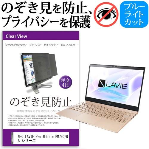 NEC LAVIE Pro Mobile PM750/BA シリーズ [13.3イ...