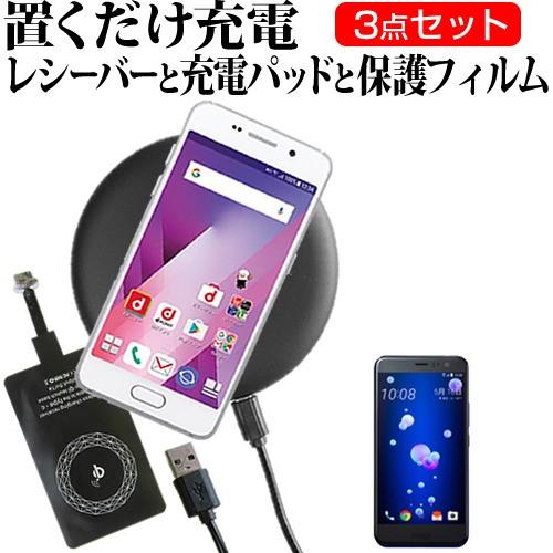 HTC U11 HTV33 5.5インチ 置くだけ充電 ワイヤレ...