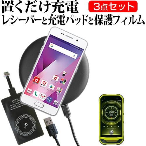 京セラ TORQUE G03 4.6インチ 置くだけ充電 ワイ...