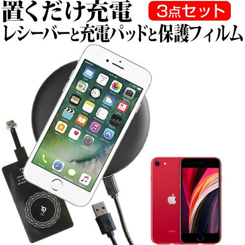 Apple iPhone SE 第2世代 2020年版 [4.7インチ] ...