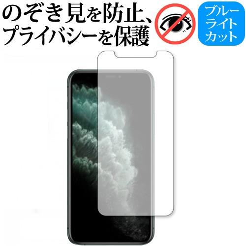 Apple iPhone 11 Pro 専用 のぞき見防止 上下左右...